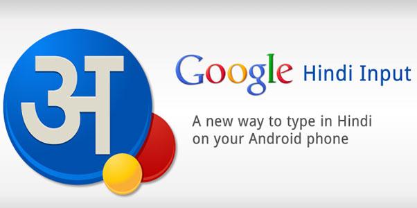 Google_Hindi_Input_Android_App